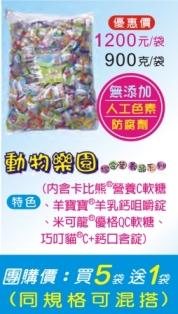 動物樂園綜合營養品系列(900g/袋)