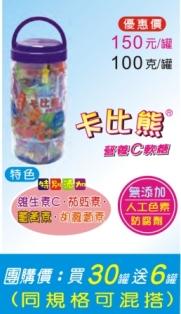 卡比熊 營養C軟糖(100g/罐)