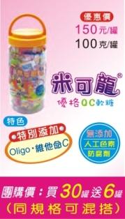 米可龍 優格QC軟糖(100g/罐)