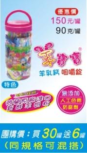 羊寶寶 羊乳鈣咀嚼錠(90g/罐)