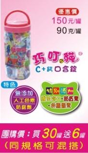 巧叮貓 C+鈣口含錠(90g/罐)