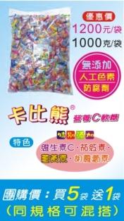 卡比熊 營養C軟糖(1000g/袋)